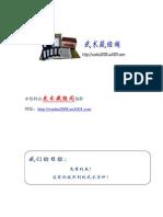 迷踪拳 第3册(李玉川编著)Vol 3