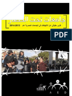 Students Reports Arabic Version