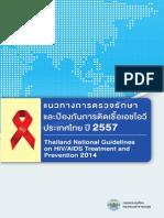 แนวทางการตรวจรักษาและป้องกันการติดเชื้อเอชไอวี ประเทศไทย ปี 2557 ฉบับเต็ม.pdf