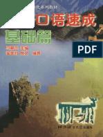Spoken Chinese BLCU Press 2000