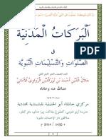 البركات المدنية في الصلوات والتسليمات النبوية / Al-Barakat Al-Madaniyyah