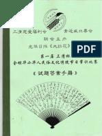 Penang Chinese Changshi-01