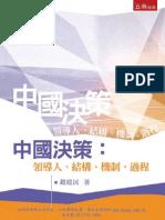 1ps5中國決策:領導人、結構、機制、過程