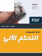 Classic Control Course_Tamer Ahmed