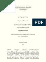 გ. ქავთარაძე. საქართველოს სახელმწიფოებრივი განვითარების საკითხები - G. L. Kavtaradze. State in Georgia