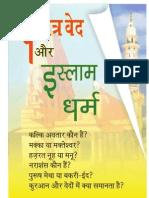 Pavitra Ved Aur Islam Dharam(Revised Edition)