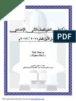 ( مذكرة العلوم ( أسئلة محلولة.pdf