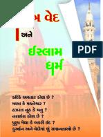 Pavitra Ved an Islam (Gujarati)