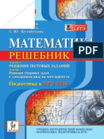 Math Cookbook Ege-2014