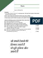 Std IX - Practical Test -Model Test Papers