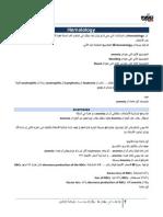 Hematology+-+Asrar+2006+-+REV+-+formatted+-+1+col