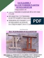 Ws4b Foundns 110930023335 Phpapp02 [Режим Совместимости]