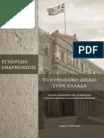 Το Ευρωπαϊκό Δίκαιο Στην Ελλάδα Εγχειριδίο Εναρμόνισης Β' Έκδοση