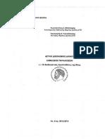 ΣΗΜΕΙΩΣΕΙΣ ΑΣΤΙΚΟΥ ΔΙΚΟΝΟΜΙΚΟΥ ΔΙΚΑΙΟΥ Ι (Ε΄ΕΞΑΜΗΝΟ 2012-13)