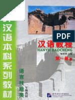 Hanyu Jiaocheng 1-1 Eng