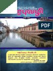 Marabhuvazhi June 2014