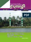 Marabhuvazhi July 2014
