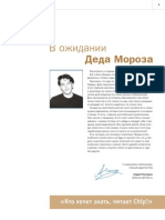 CHIP magazine russian edition 01 2002