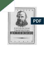 Bakhtin Dostoyevsky