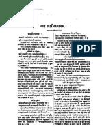 Ashtanga Hridaya Hindi