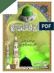 Terjemah Qashidah Burdah Al-bushiri (Sya'Roni as-samfuriy)