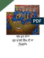 Mul Mantra Khalsa