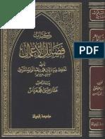 فضائل الأعمال للإمام ضياء الدين المقدسي