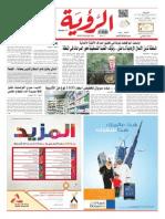 Alroya Newspaper 01-10-2014