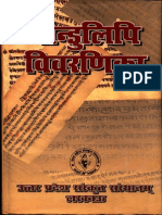 Catalog of Manuscripts at UPSS Lucknow - Dr. Sacchidaanand Pathak