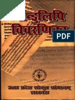 Catalog of Manuscripts at UPSS Lucknow - Dr. Sacchidaanand Pathak
