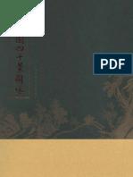[圆明园四十景图咏].(清)唐岱.沈源.扫描版