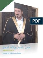 غض البصر وزكاة الدماغ د. عدنان ابراهيم.pdf