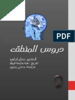 سلسلة دروس المنطق د.عدنان إبراهيم.pdf