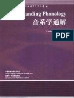 Understanding Phonology