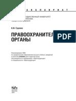Pravookhranitelnye_organy_1