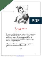 Shatakam-krishnasatakam