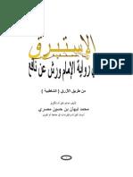 كتب قراءات القرآن الكريم -  رواية ورش