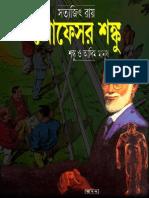 Aadim Manush- Professor Shonku