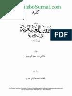 Duroos Lughatul Arabia Key Urdu 1
