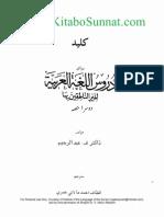 Duroos Lughatul Arabia Key Urdu 2