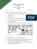 QP HY 08-09 - CLASS - 10