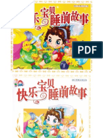 cuentos infantiles en chino.pdf