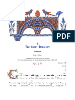 Brief Doxology Tone 1