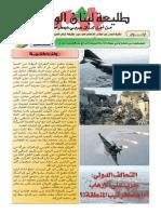 طليعة لبنان شهر أيلول 2014.pdf