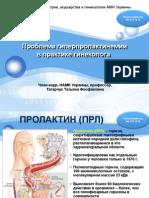 Проблема гиперпролактинемии в практике гинеколога
