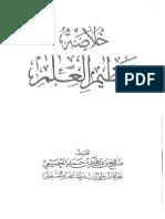 خلاصة تعظيم العلم لفضيلة الشيخ صالح بن عبد الله العصيمي حفظه الله