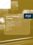 Marshall EarlyChildhood Chinese