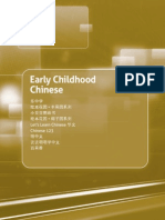 Marshall EarlyChildhood Chinese