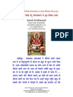Sarva Karya Siddhi Saundarya Lahri Prayoga in Hindi PDF