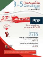 προγραμμα Αμφικτιονίας.pdf